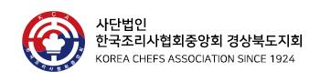 한국조리사협회 경북지회